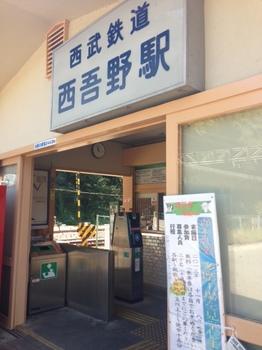 296西吾野駅.jpeg