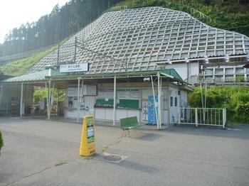 495芦ヶ久保駅.JPG